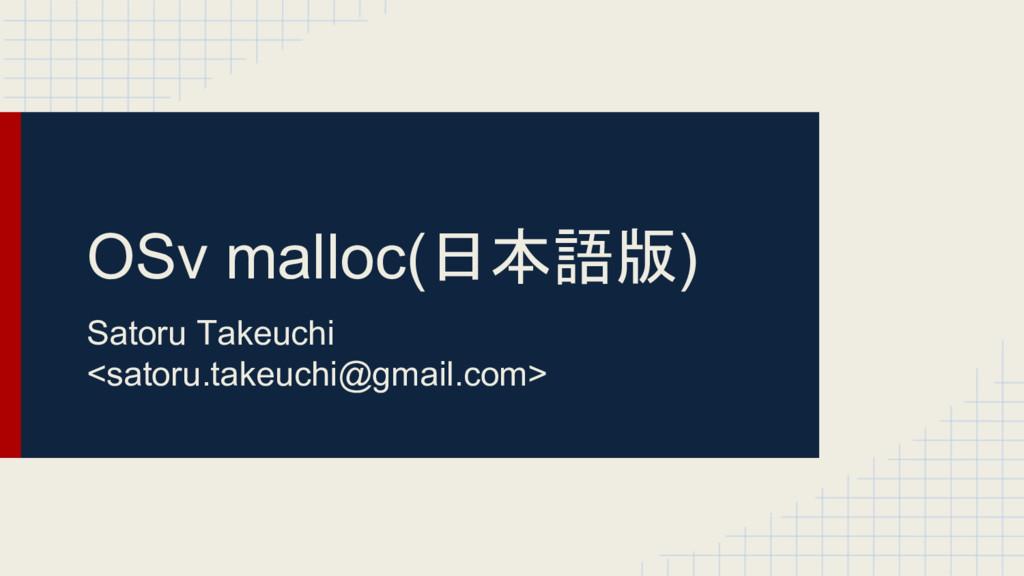 OSv malloc(日本語版) Satoru Takeuchi <satoru.takeuc...