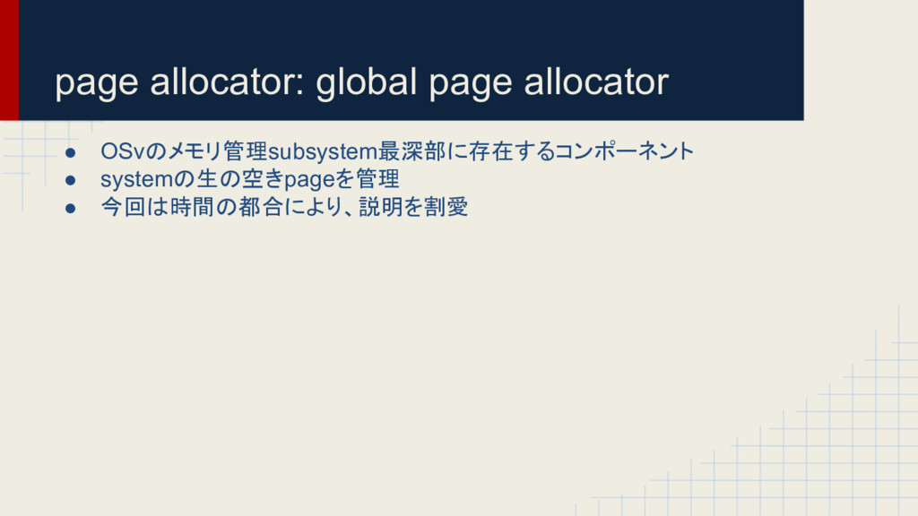 page allocator: global page allocator ● OSvのメモリ...