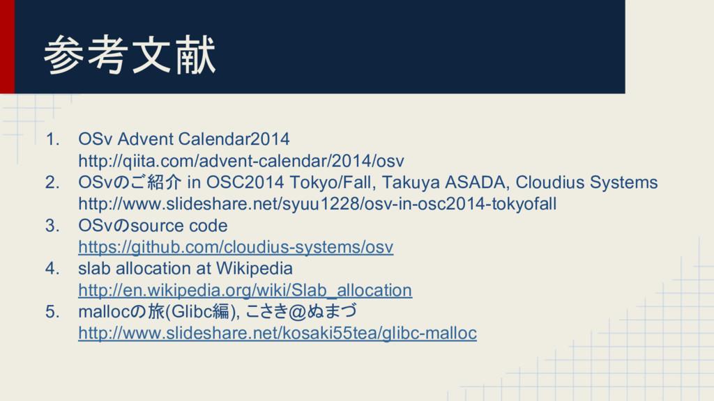 参考文献 1. OSv Advent Calendar2014 http://qiita.co...