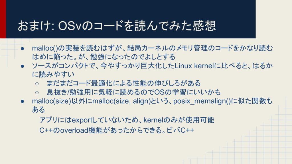 おまけ: OSvのコードを読んでみた感想 ● malloc()の実装を読むはずが、結局カーネル...