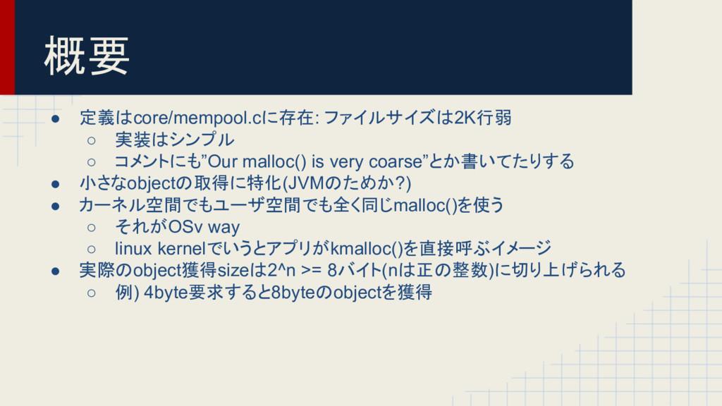 概要 ● 定義はcore/mempool.cに存在: ファイルサイズは2K行弱 ○ 実装はシン...