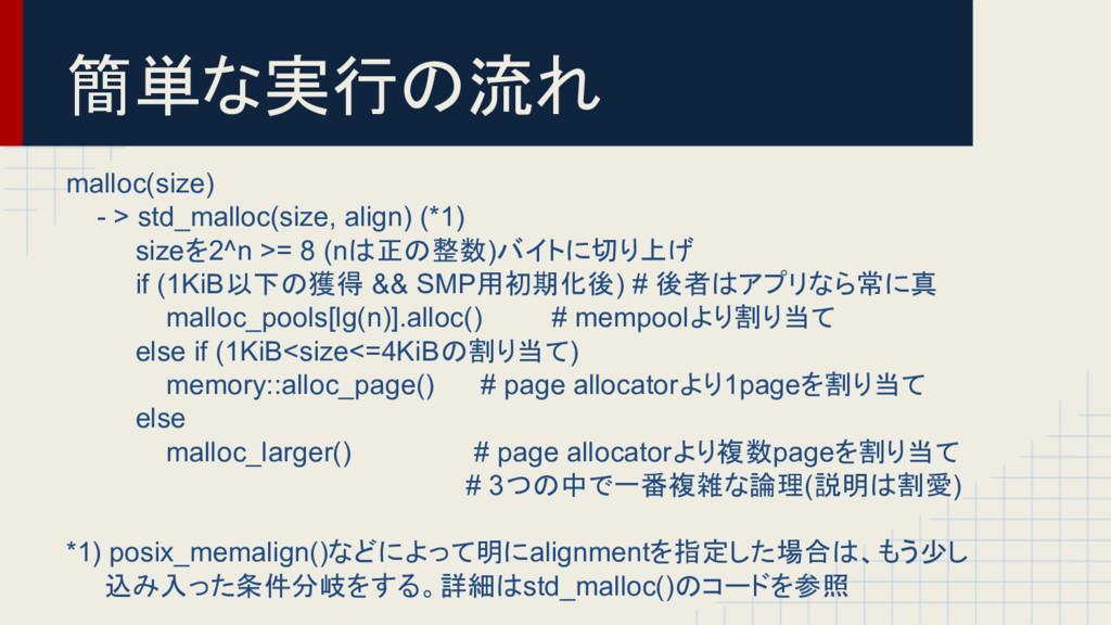 簡単な実行の流れ malloc(size) - > std_malloc(size, alig...