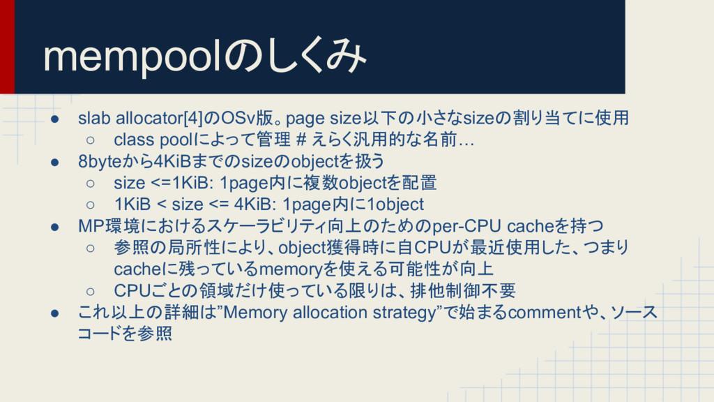 mempoolのしくみ ● slab allocator[4]のOSv版。page size以...