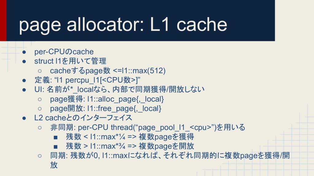 page allocator: L1 cache ● per-CPUのcache ● stru...