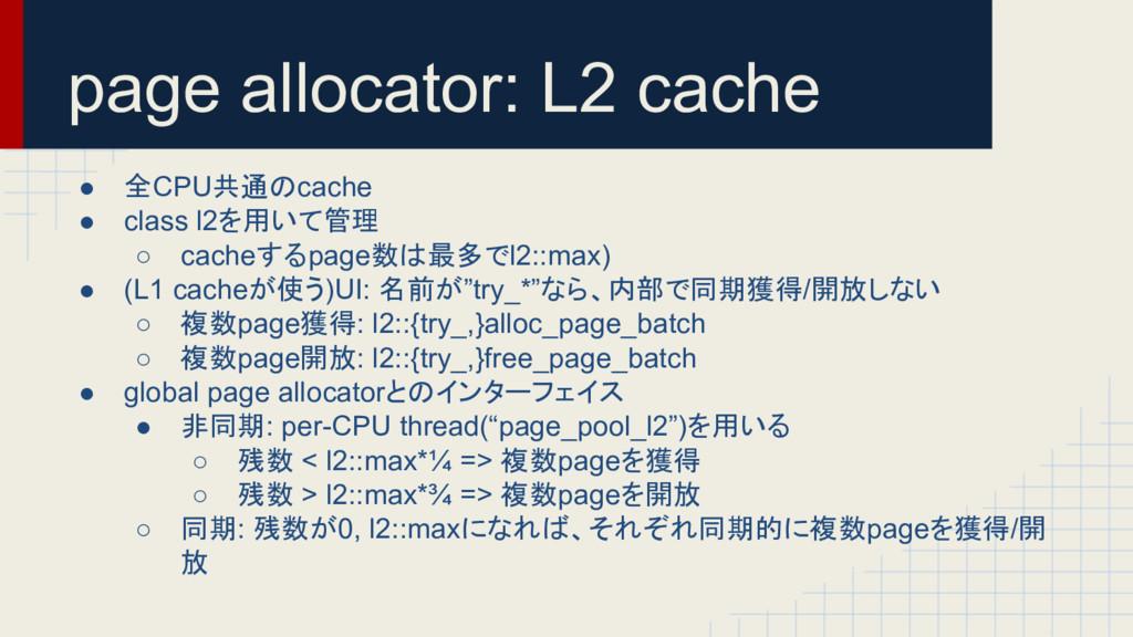 page allocator: L2 cache ● 全CPU共通のcache ● class...