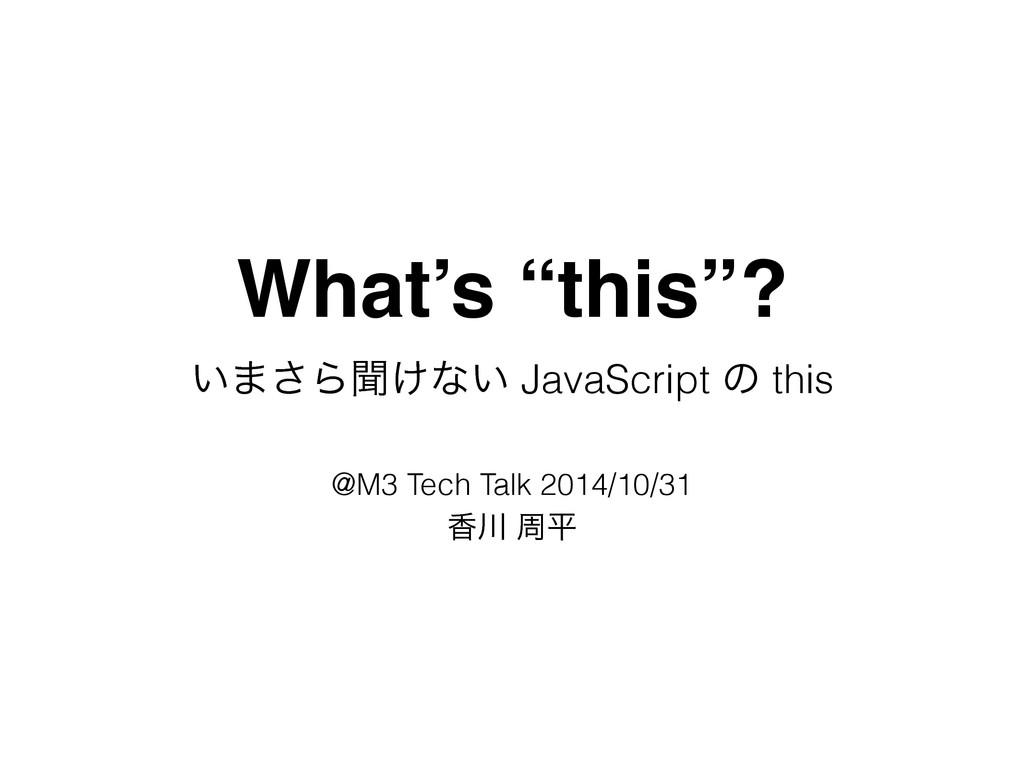 """What's """"this""""? ͍·͞Βฉ͚ͳ͍ JavaScript ͷ this @M3 T..."""