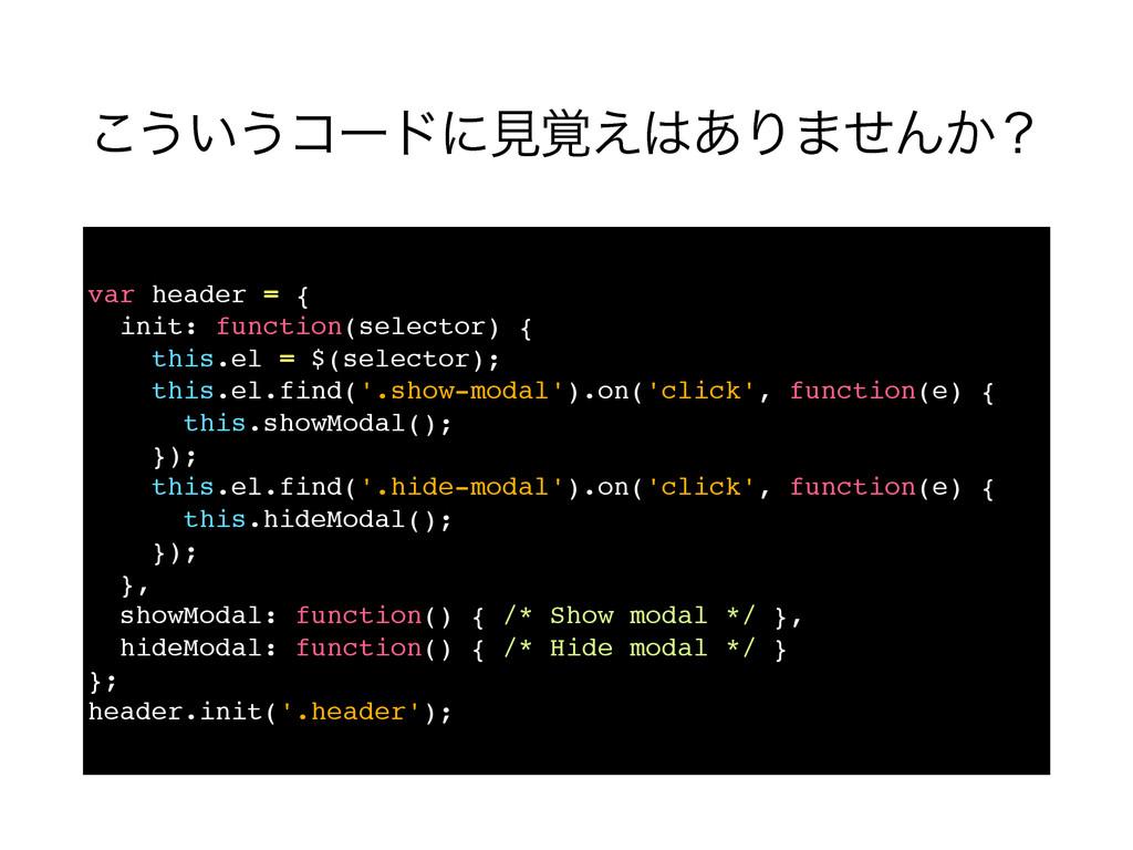 ͜͏͍͏ίʔυʹݟ֮͑͋Γ·ͤΜ͔ʁ var header = { init: functi...