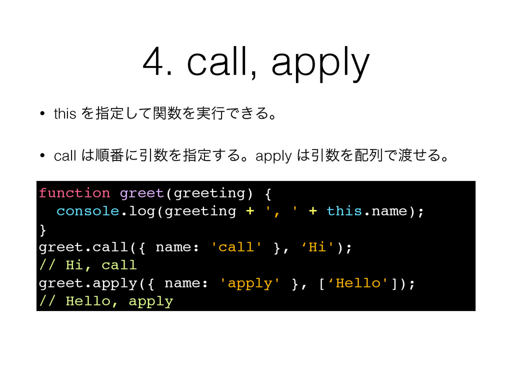 4. call, apply function greet(greeting) { conso...