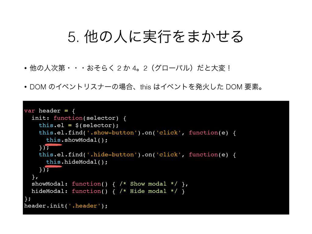 5. ଞͷਓʹ࣮ߦΛ·͔ͤΔ var header = { init: function(se...