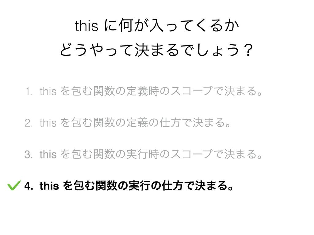 this ʹԿ͕ೖͬͯ͘Δ͔ Ͳ͏ܾͬͯ·ΔͰ͠ΐ͏ʁ 1. this ΛแΉؔͷఆٛͷ...