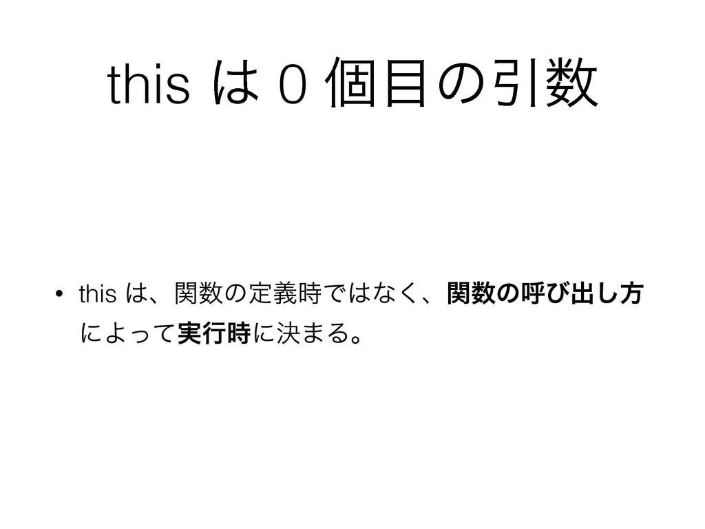 this  0 ݸͷҾ • this ɺؔͷఆٛͰͳ͘ɺؔͷݺͼग़͠ํ ʹΑͬ...