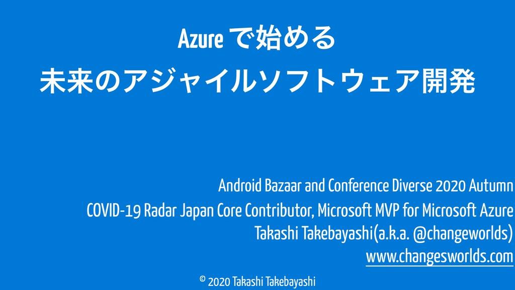 © 2020 Takashi Takebayashi Azure ͰΊΔ ະདྷͷΞδϟΠϧι...