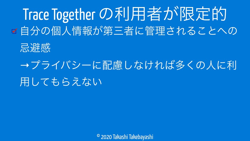 © 2020 Takashi Takebayashi ࣗͷݸਓใ͕ୈऀʹཧ͞ΕΔ͜ͱ...