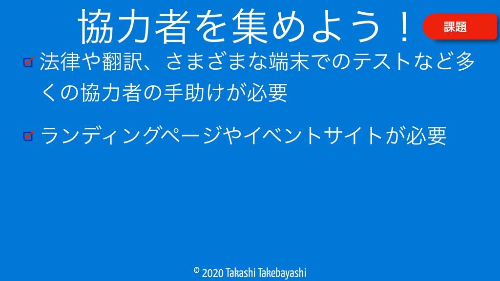 © 2020 Takashi Takebayashi ๏༁ɺ͞·͟·ͳͰͷςετͳͲ...
