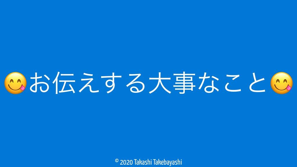 © 2020 Takashi Takebayashi ͓͑͢Δେͳ͜ͱ