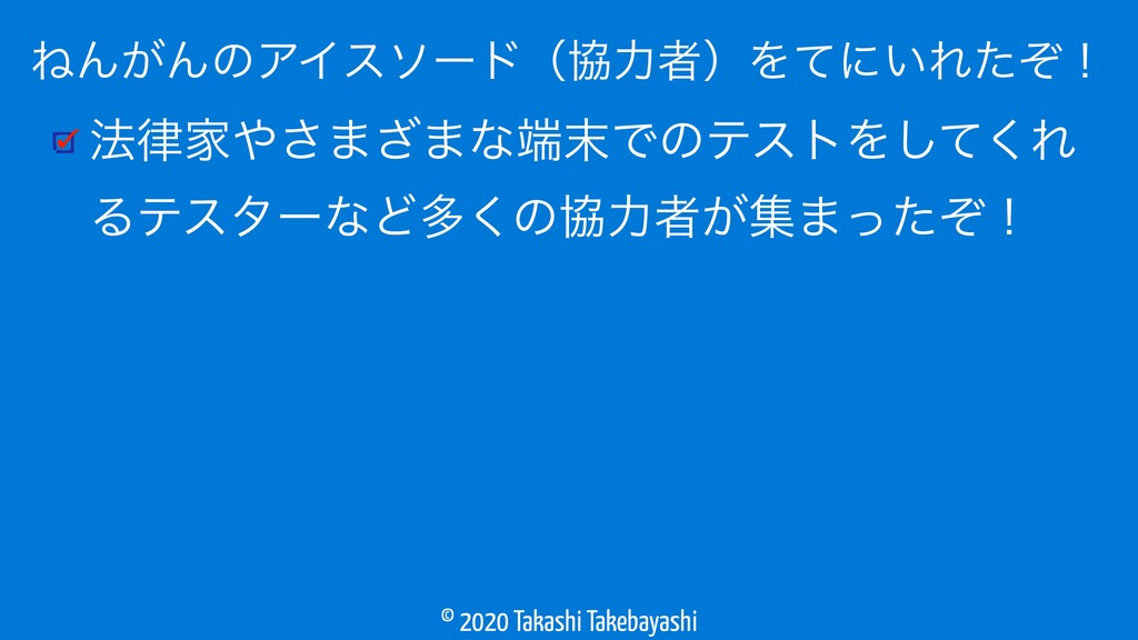 © 2020 Takashi Takebayashi ๏Ո͞·͟·ͳͰͷςετΛͯ͘͠...