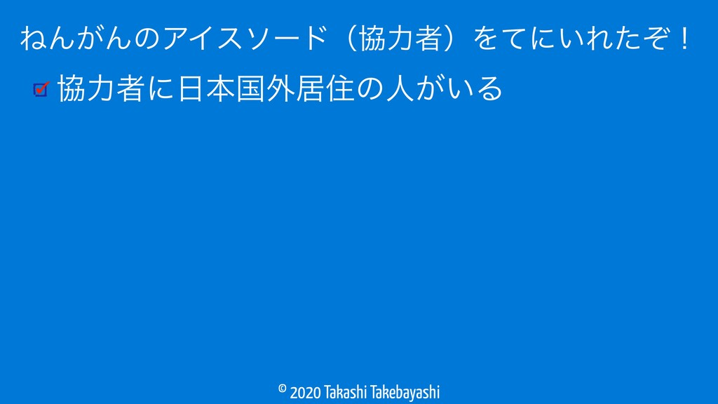 © 2020 Takashi Takebayashi ڠྗऀʹຊࠃ֎ډॅͷਓ͕͍Δ ͶΜ͕Μ...