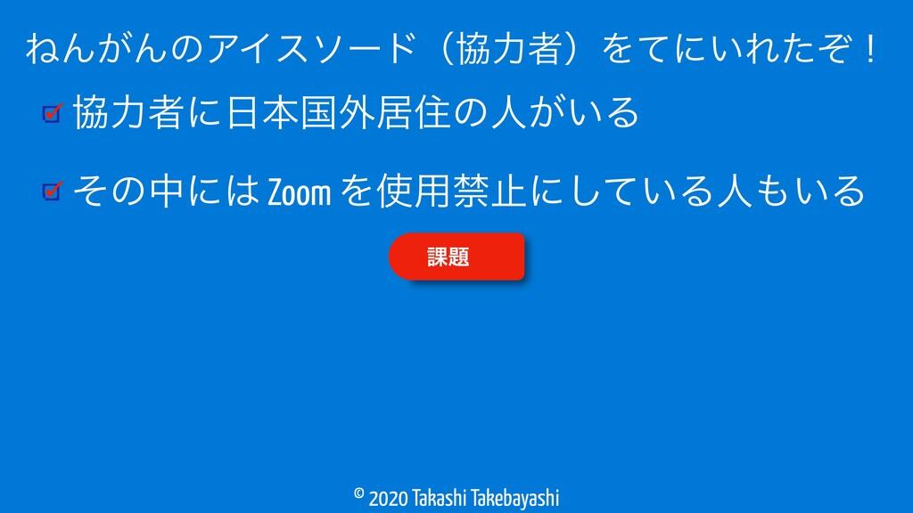 © 2020 Takashi Takebayashi ڠྗऀʹຊࠃ֎ډॅͷਓ͕͍Δ ͦͷதʹ...