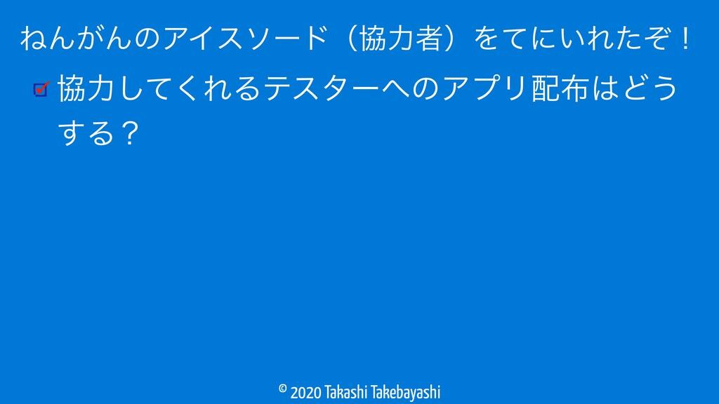 © 2020 Takashi Takebayashi ڠྗͯ͘͠ΕΔςελʔͷΞϓϦͲ...