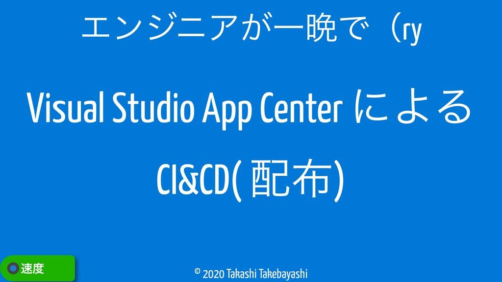 © 2020 Takashi Takebayashi ΤϯδχΞ͕Ұ൩Ͱʢry  Visu...