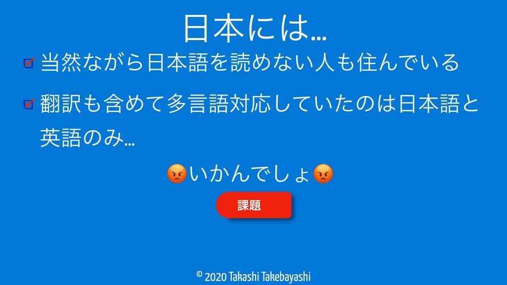© 2020 Takashi Takebayashi વͳ͕ΒຊޠΛಡΊͳ͍ਓॅΜͰ͍Δ...