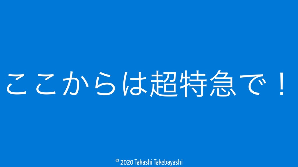 © 2020 Takashi Takebayashi ͔͜͜ΒಛٸͰʂ