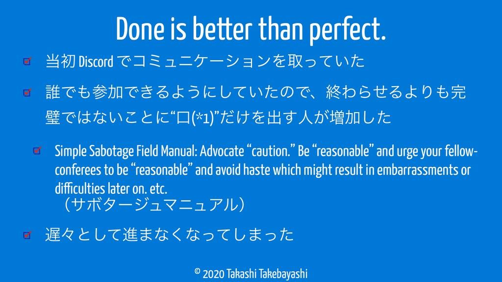 © 2020 Takashi Takebayashi ॳ Discord Ͱίϛϡχέʔγϣ...