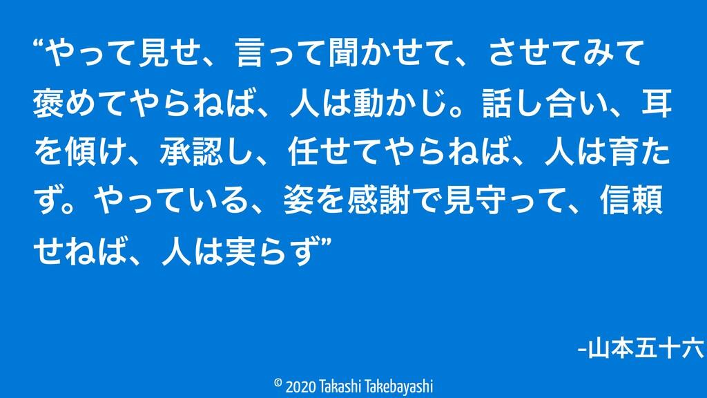 """© 2020 Takashi Takebayashi –ຊޒे """"ͬͯݟͤɺݴͬͯฉ͔ͤ..."""