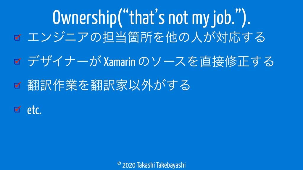 © 2020 Takashi Takebayashi ΤϯδχΞͷ୲ՕॴΛଞͷਓ͕ରԠ͢Δ ...