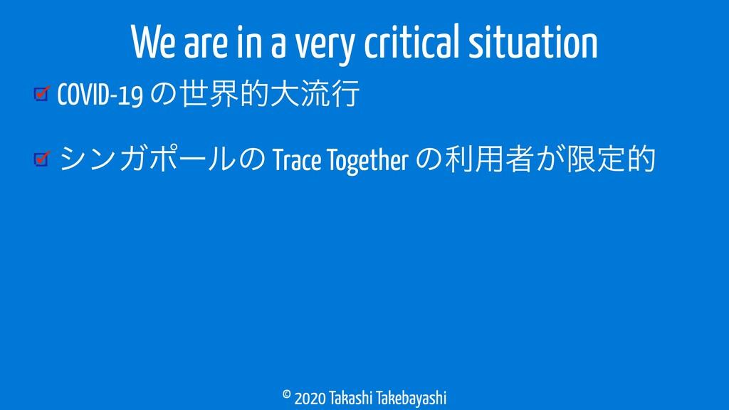 © 2020 Takashi Takebayashi COVID-19 ͷੈքతେྲྀߦ γϯΨ...