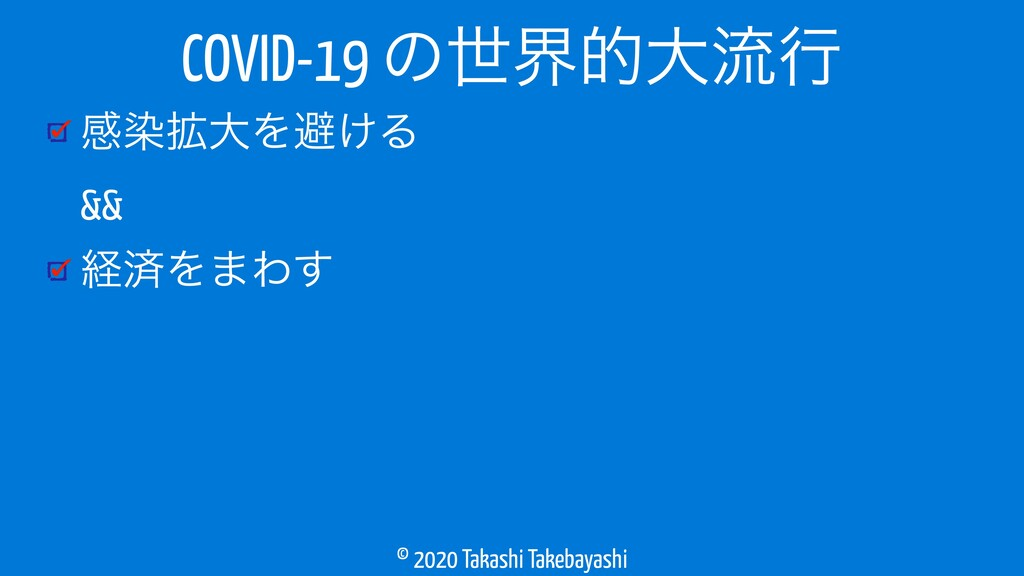 © 2020 Takashi Takebayashi ײછ֦େΛආ͚Δ && ܦࡁΛ·Θ͢ C...