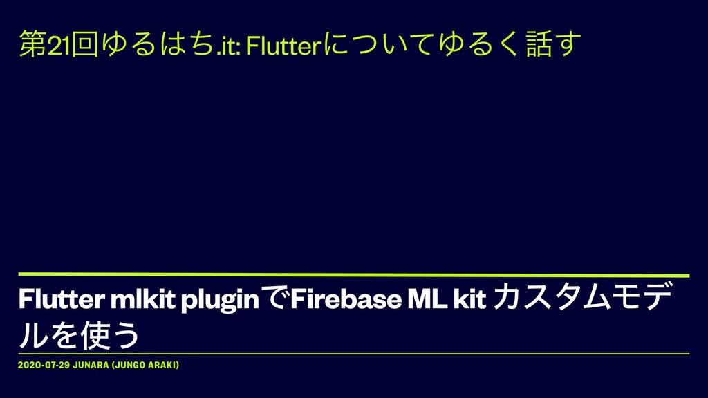 2020-07-29 JUNARA (JUNGO ARAKI) Flutter mlkit p...