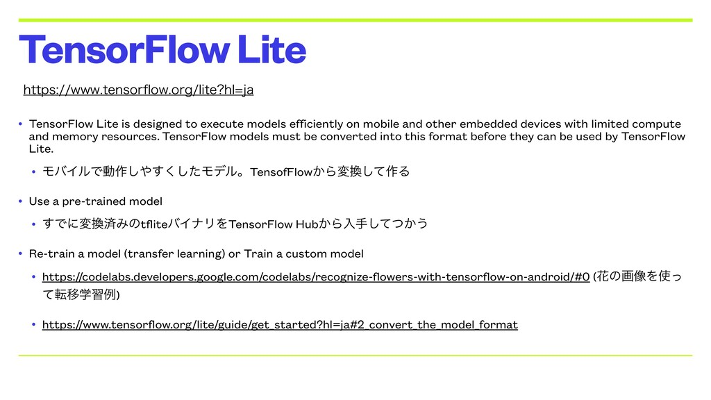 • TensorFlow Lite is designed to execute models...