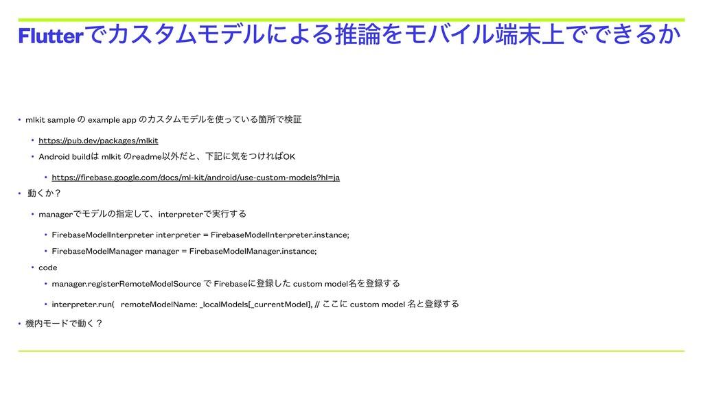 • mlkit sample ͷ example app ͷΧελϜϞσϧΛ͍ͬͯΔՕॴͰݕ...