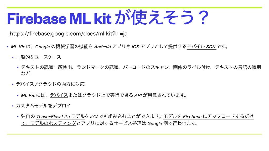 • ML Kit ɺGoogle ͷػցֶशͷػΛ Android ΞϓϦ iOS Ξϓ...