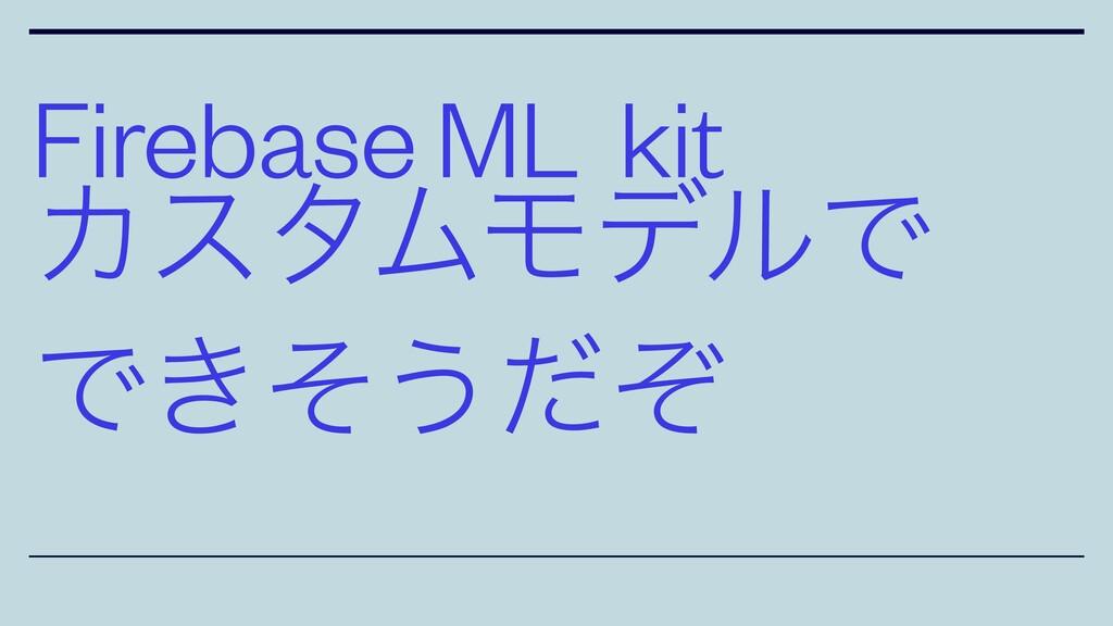 Firebase ML kit ΧελϜϞσϧͰ Ͱ͖ͦ͏ͩͧ