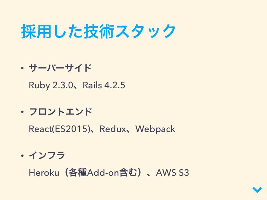 ࠾༻ٕͨ͠ज़ελοΫ • αʔόʔαΠυ Ruby 2.3.0ɺRails 4.2.5 • ...