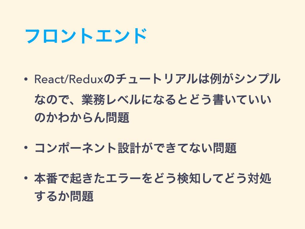 ϑϩϯτΤϯυ • React/ReduxͷνϡʔτϦΞϧྫ͕γϯϓϧ ͳͷͰɺۀϨϕϧʹ...