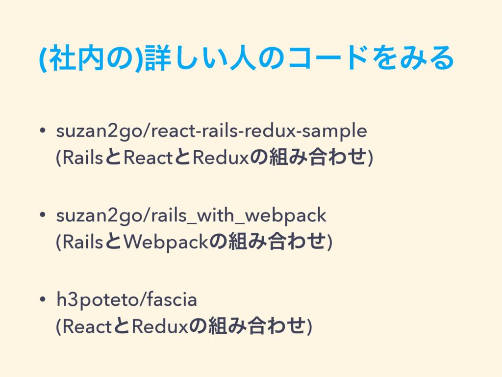 (ࣾͷ)ৄ͍͠ਓͷίʔυΛΈΔ • suzan2go/react-rails-redux-s...
