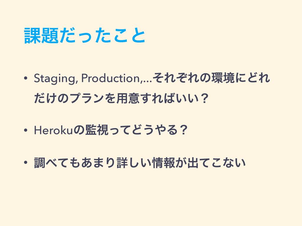 ՝ͩͬͨ͜ͱ • Staging, Production,...ͦΕͧΕͷڥʹͲΕ ͚ͩͷ...