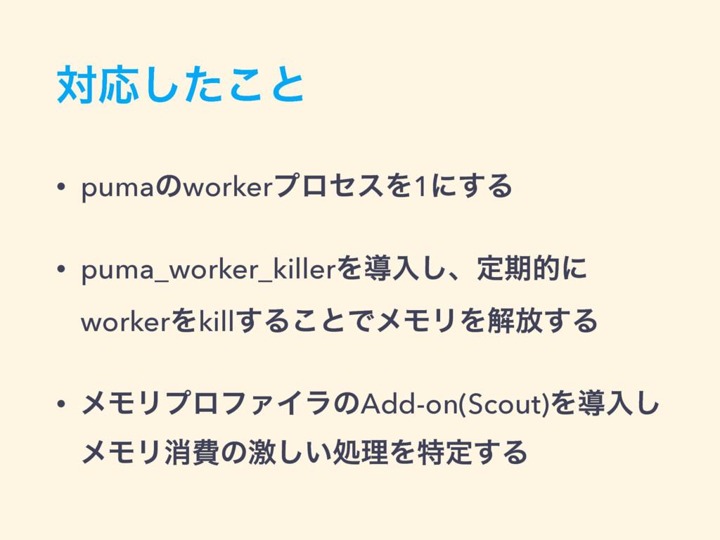 ରԠͨ͜͠ͱ • pumaͷworkerϓϩηεΛ1ʹ͢Δ • puma_worker_kil...