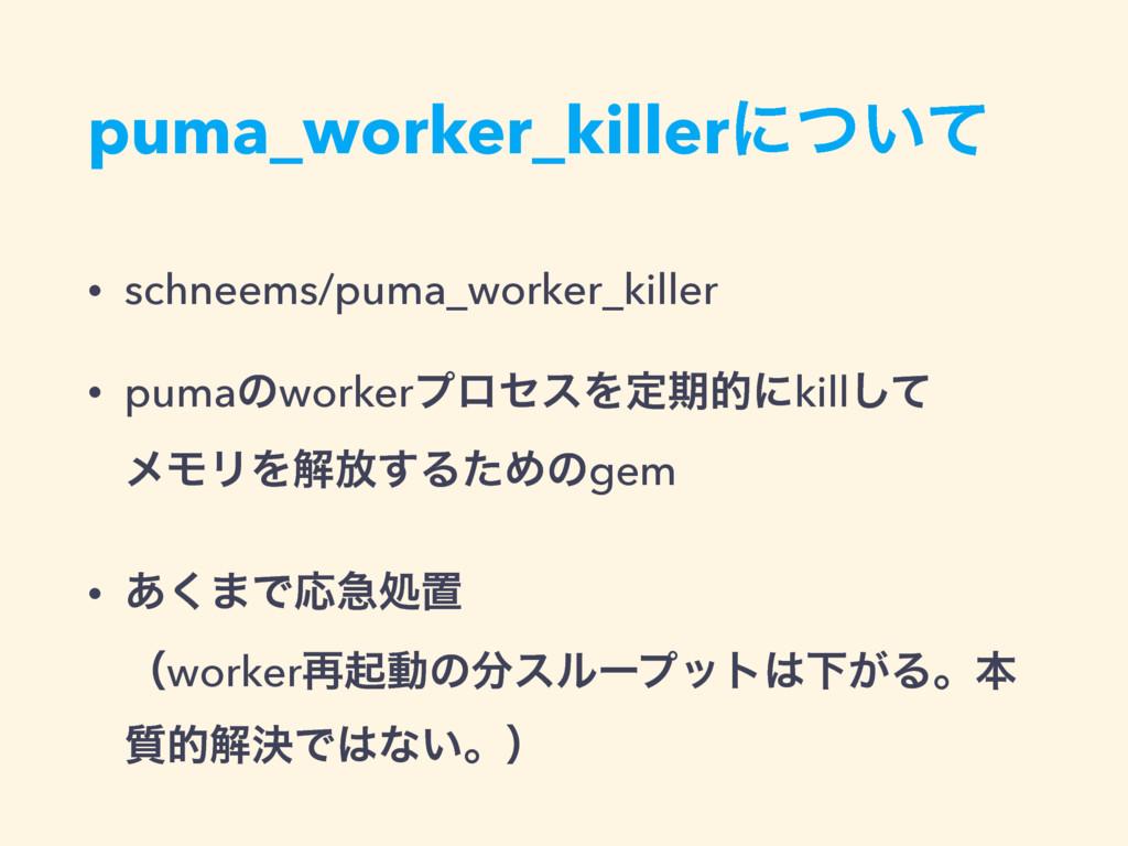 puma_worker_killerʹ͍ͭͯ • schneems/puma_worker_k...
