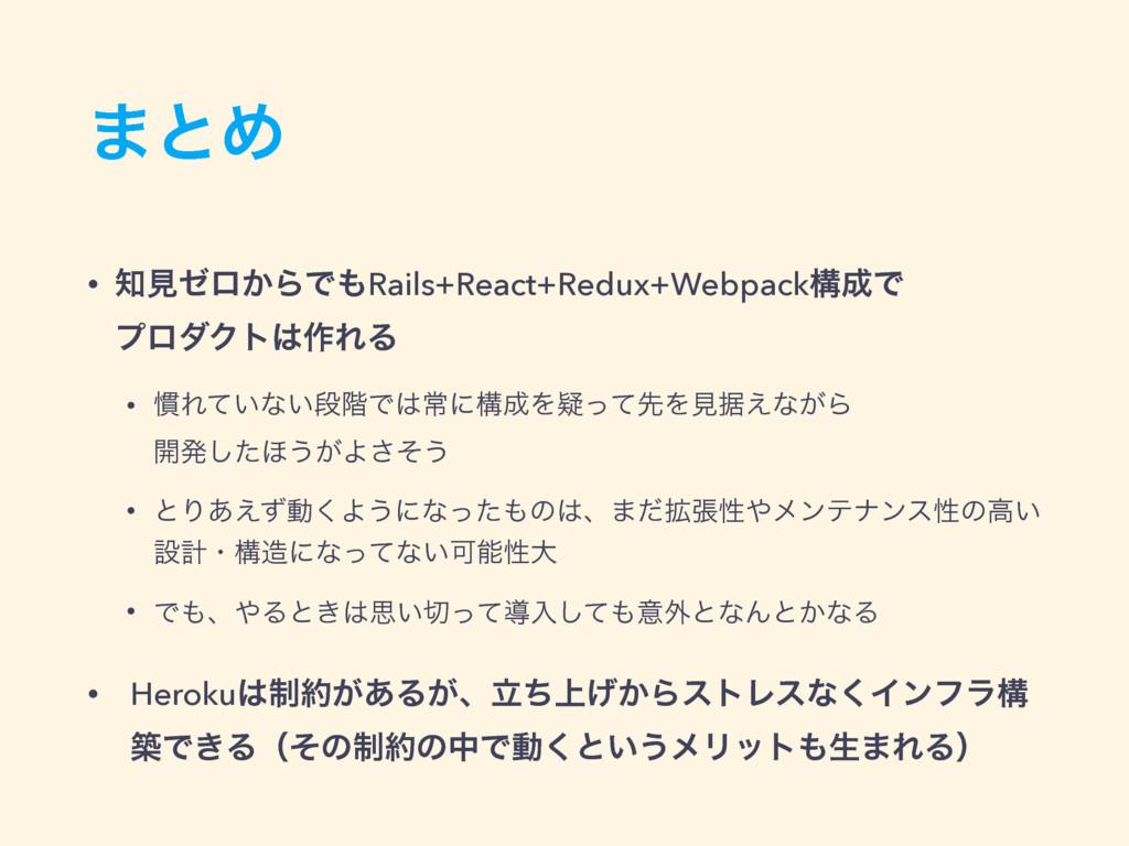 ·ͱΊ • ݟθϩ͔ΒͰRails+React+Redux+WebpackߏͰ ϓϩμ...