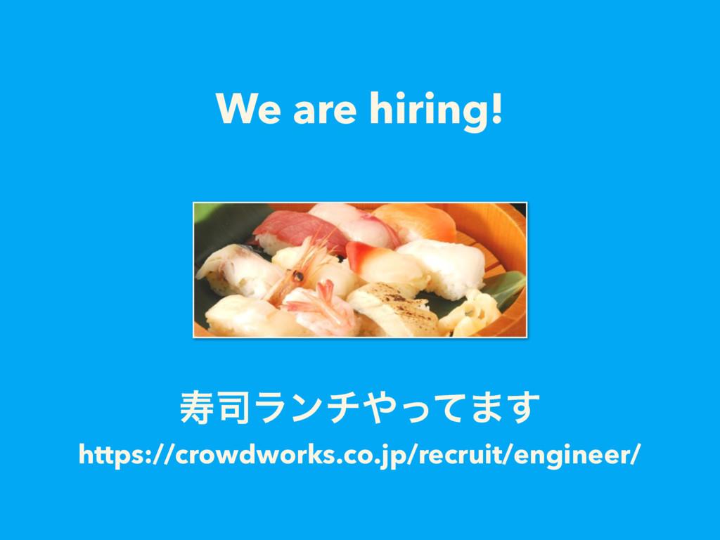 We are hiring! णϥϯνͬͯ·͢ https://crowdworks.co...
