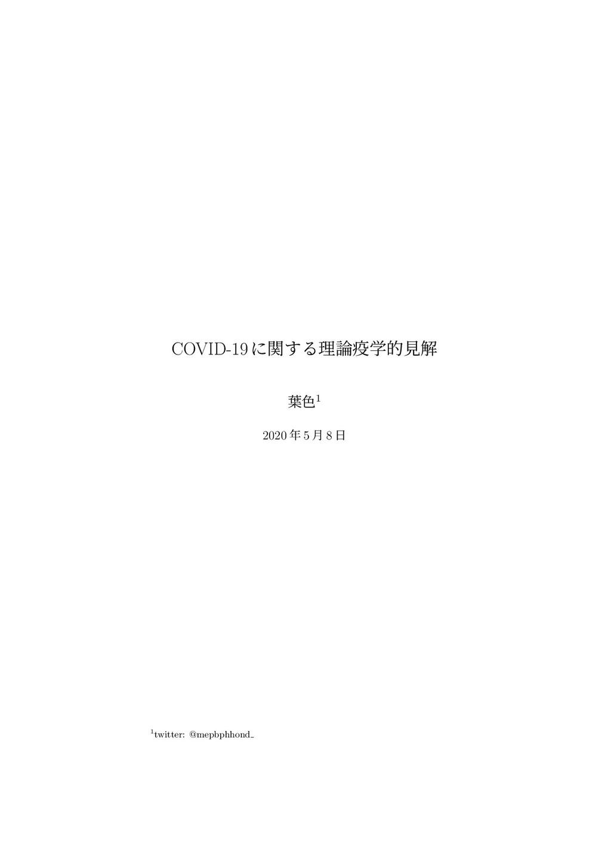 COVID-19ʹؔ͢ΔཧӸֶతݟղ ༿৭1 2020  5 ݄ 8  1twitter...