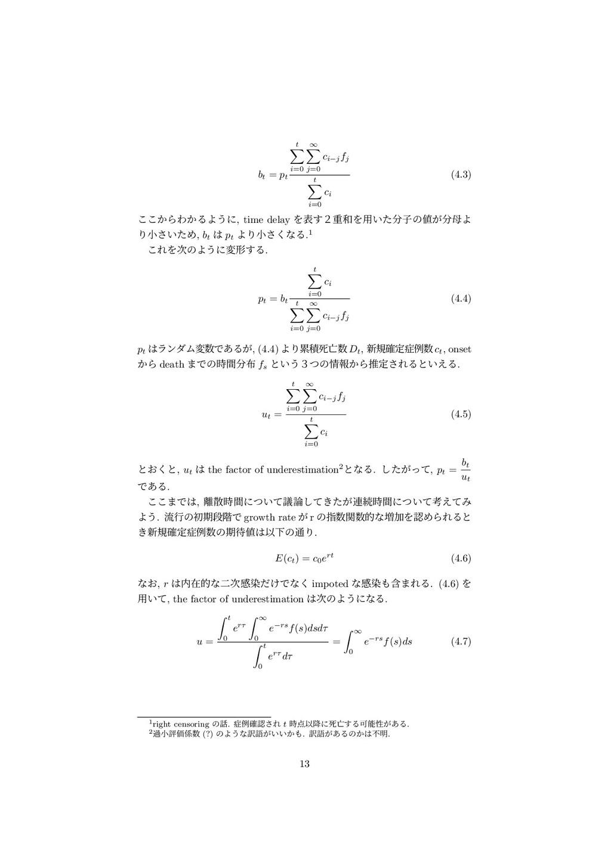 bt = pt t ∑ i=0 ∞ ∑ j=0 ci−j fj t ∑ i=0 ci (4.3...