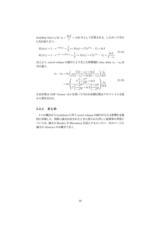 doubling time td , td = ln 2 r = 4.95 ͱͯ͠ܭ͞Ε...