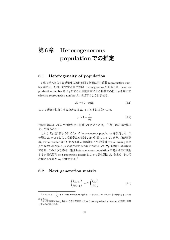ୈ6ষ Heterogenerous populationͰͷਪఆ 6.1 Heterogen...