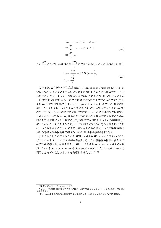 βSI − γI = I(βS − γ) = 0 ⇄ βS γ − 1 = 0 (∵ I ̸=...