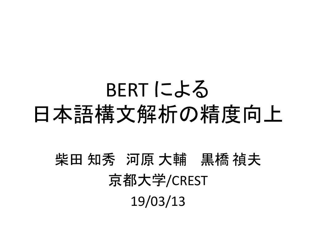 BERT           /CR...
